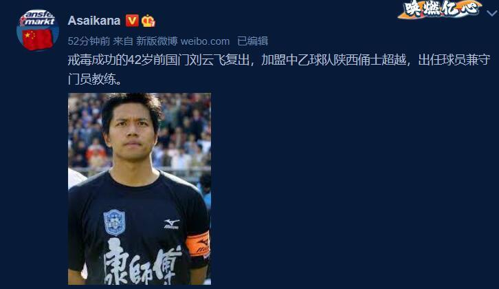 德转朱艺:42岁前国门刘云飞复出加盟中乙球队
