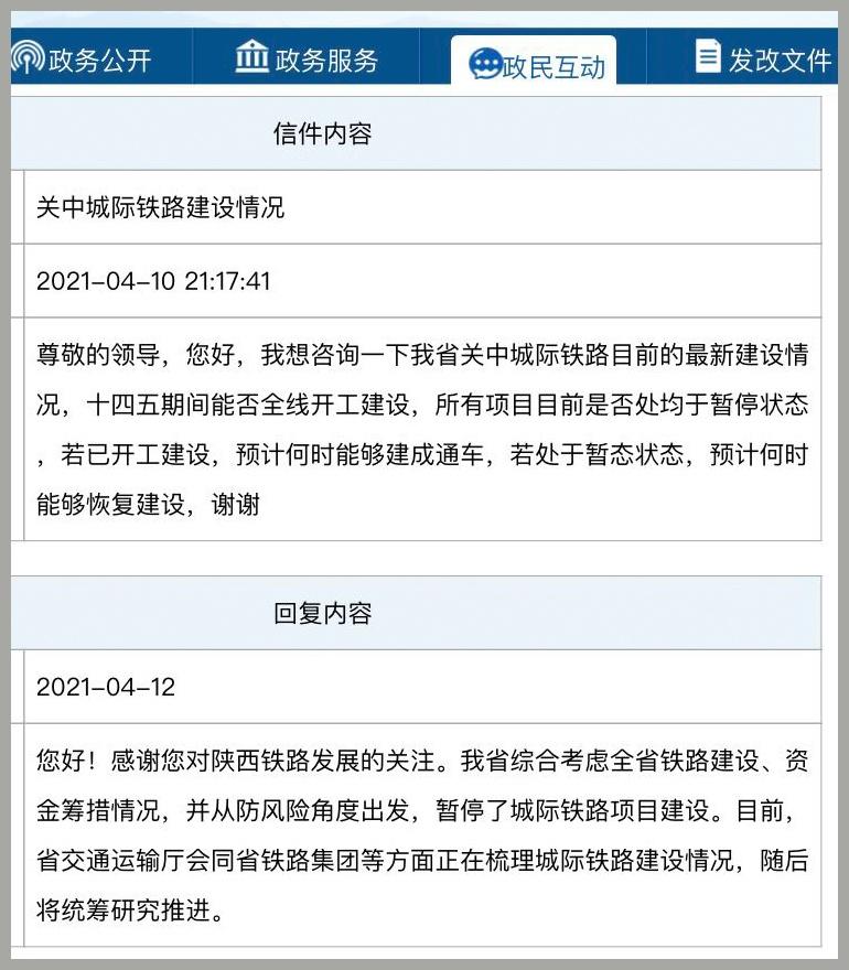 """高铁""""降温""""初显:资金短缺防风险 陕西暂停4条城际铁路建设"""