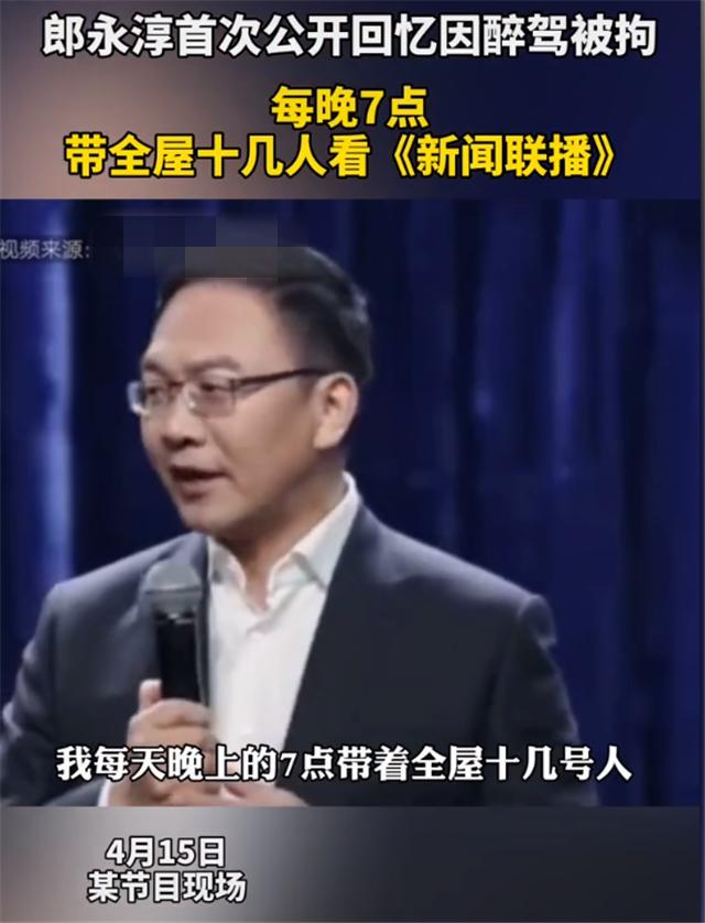 央视前主持人郎永淳首谈醉驾入狱风波:是人生很重大的转折