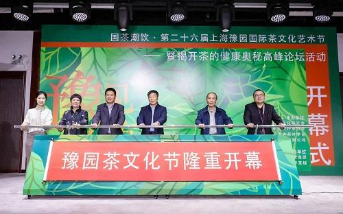 中国商务发布|第26届上海豫园茶文化艺术节揭开茶的健康奥秘