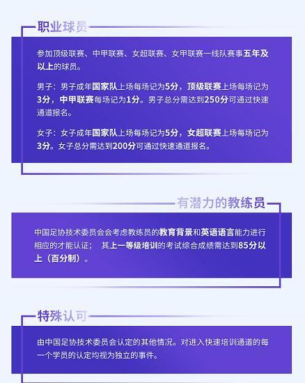 中国足协为符合要求的退役球员设立教练员培训绿色通道。