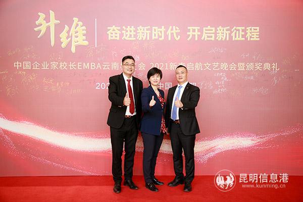 中国企业家校长会EMBA云南校友会第四届新春启航会举行