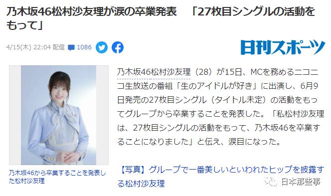 乃木板46松村沙友理将要毕业 加入乃木坂46近10年