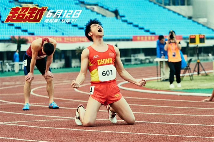 电影《超越》定档6月12日 苏炳添专业指导郑恺