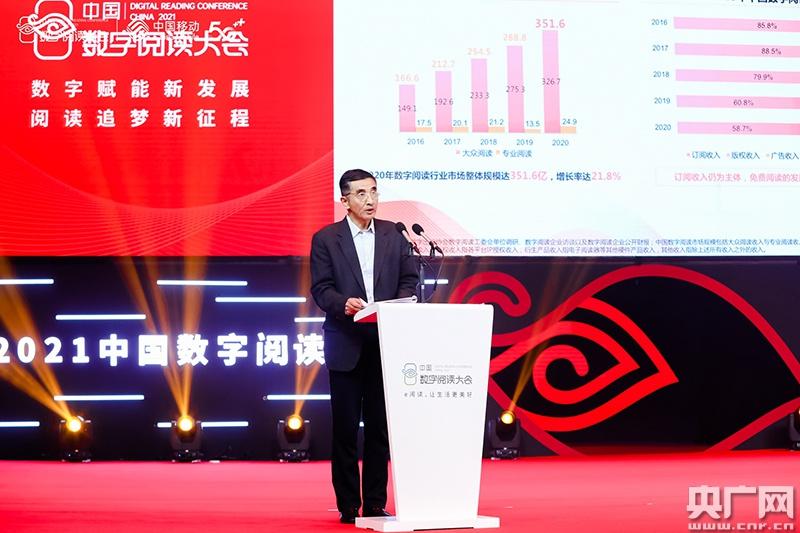 2020年度中国数字阅读报告发布 用户规模已近5亿