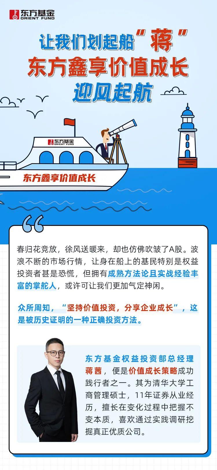 """让我们划起船""""蒋"""" 东方鑫享价值成长迎风起航"""