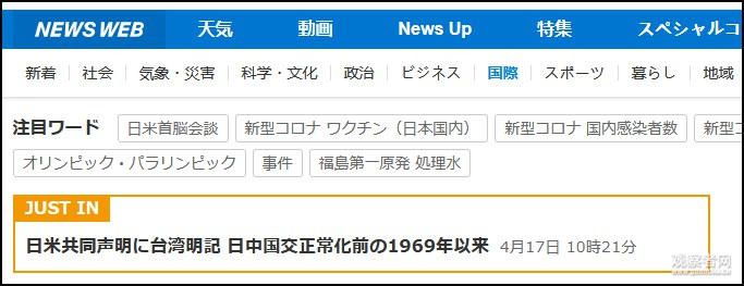 NHK立刻以速报形式报道了这一消息