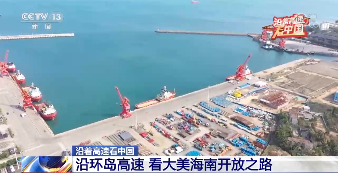 【沿着高速看中国】沿环岛高速,看大美海南开放之路