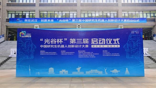 第三届中国研究生机器人创新设计大赛今日在汉启动