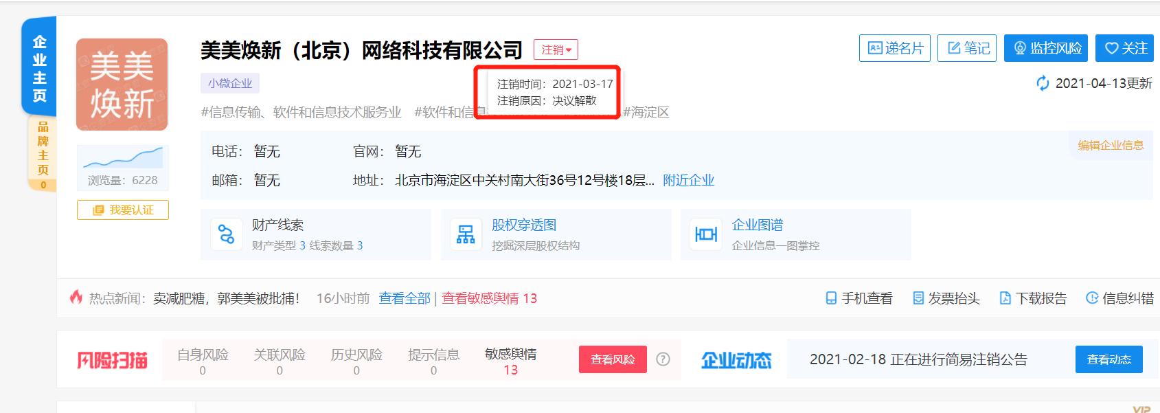 郭美美被批捕  其名下公司上月已被注销