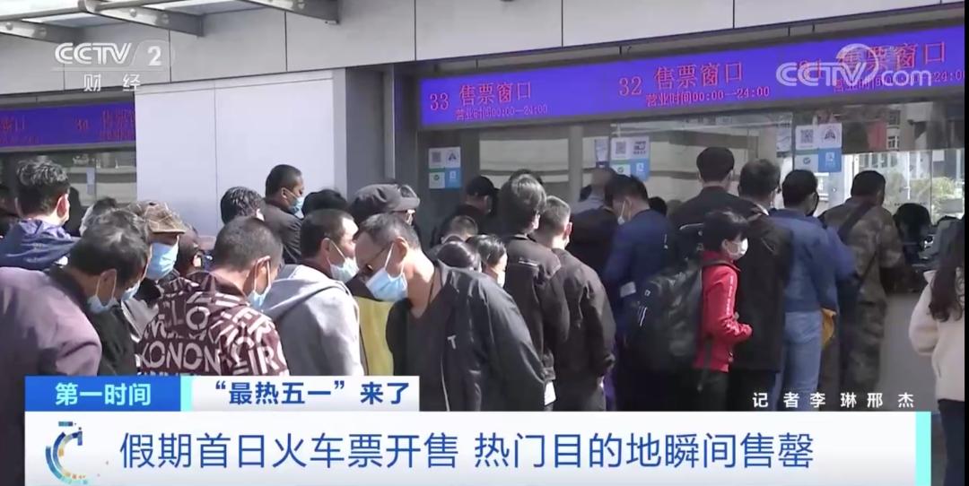 假期首日火车票开售 热门目的地瞬间售罄