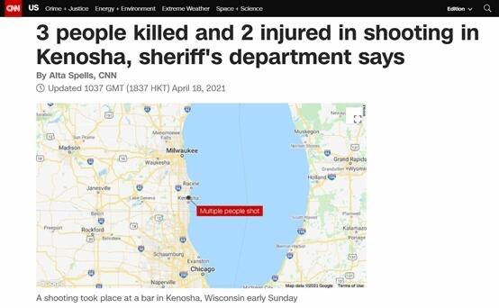 外媒:美国威斯康星州发生枪击案,已致3死2重伤
