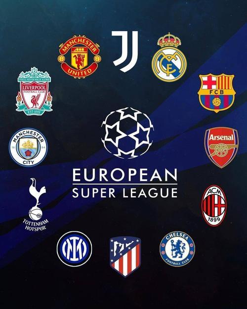 欧洲豪门为何自建联赛?70亿欧元奖金 谁能不动心