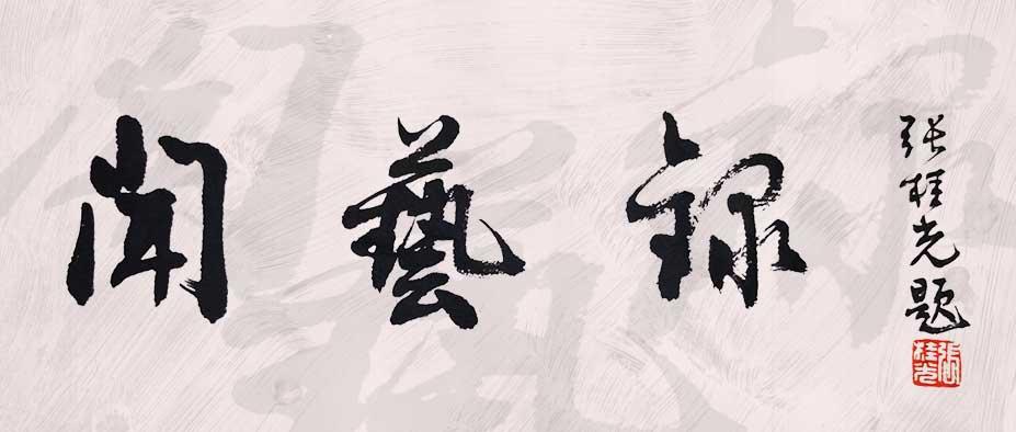 """率性自然  专精贯通——赖智豪的""""诗书画印""""艺术"""