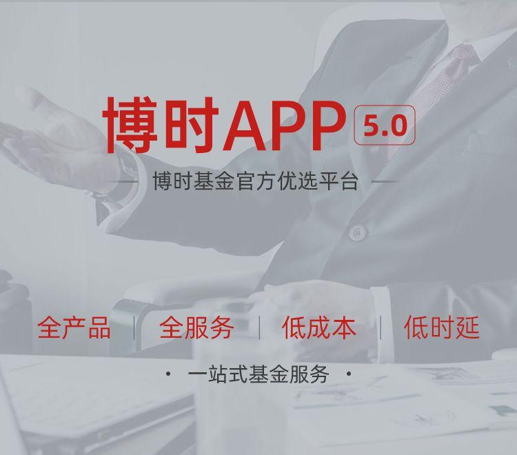 博时基金App 5.0 全新登场!