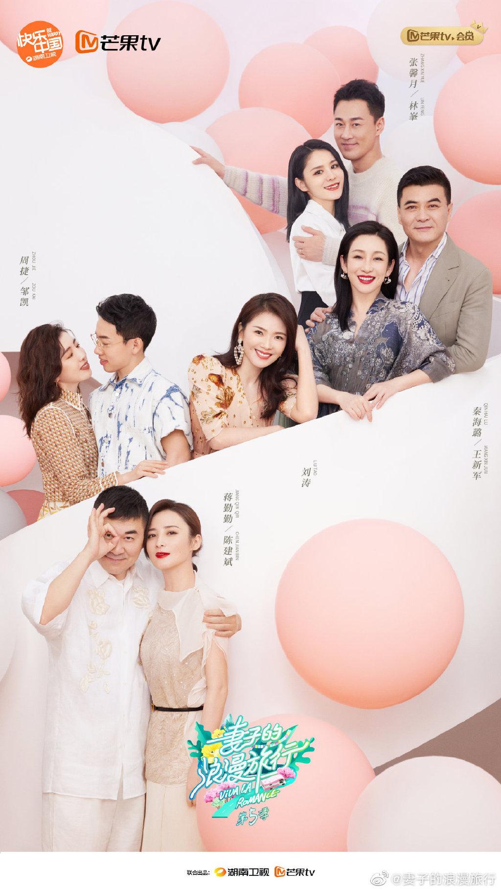 蒋勤勤、陈建斌、张馨月、林峯等加盟《妻子的浪漫旅行5》