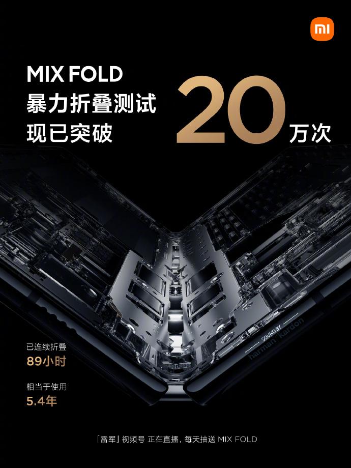 小米 MIX FOLD 暴力折叠测试现已突破 20 万次