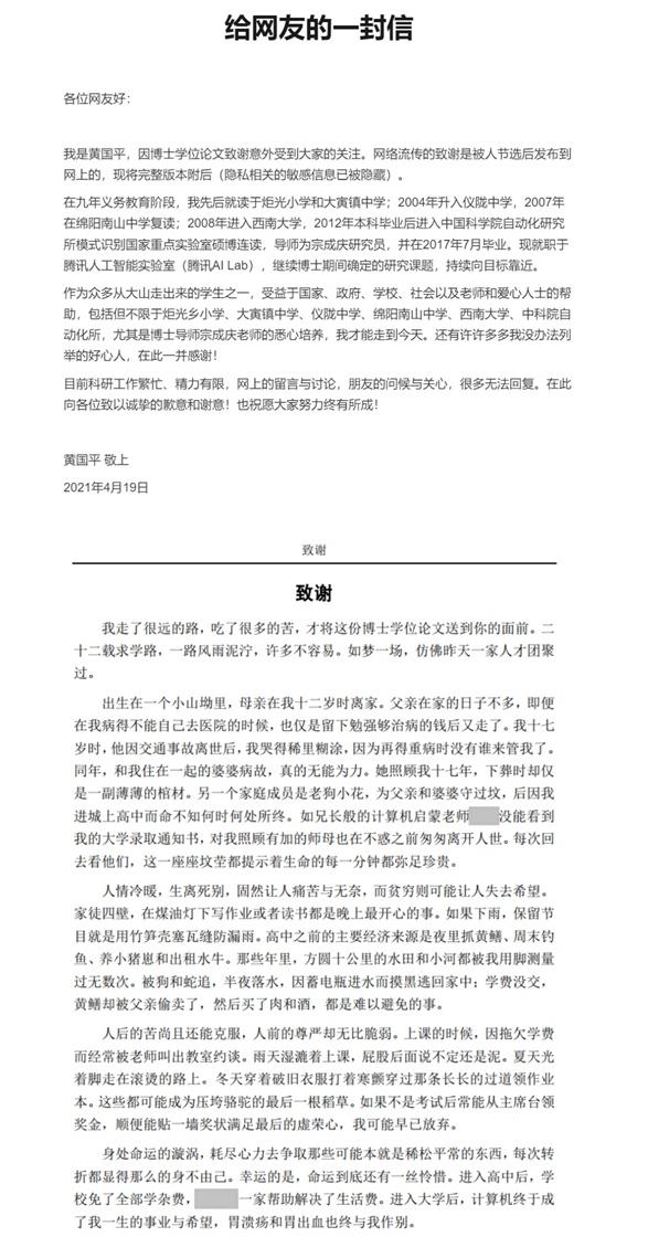 黄国平给网友的回信及博士论文致谢部分(图源:网络)