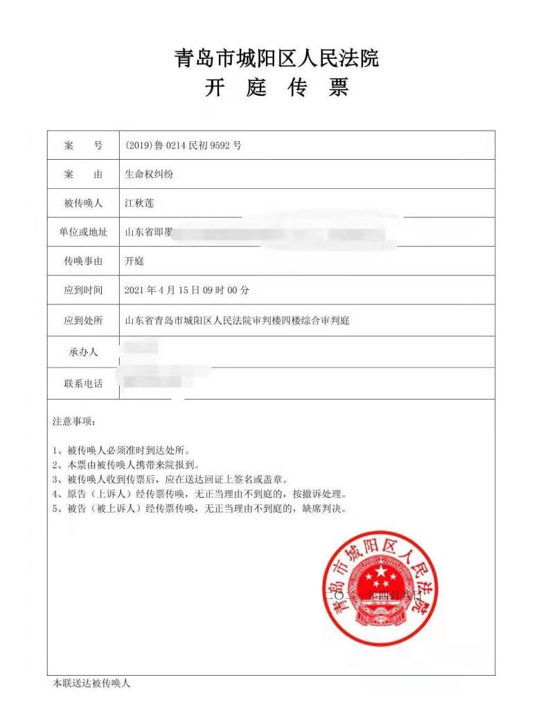 江秋莲起诉刘某曦的法院开庭通知书。江秋莲供图
