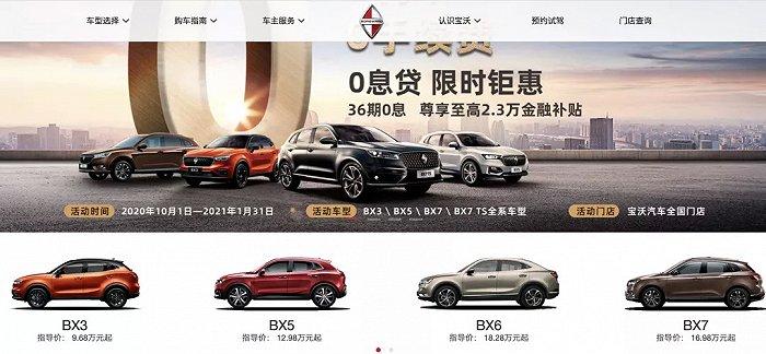 图源:宝沃汽车官网