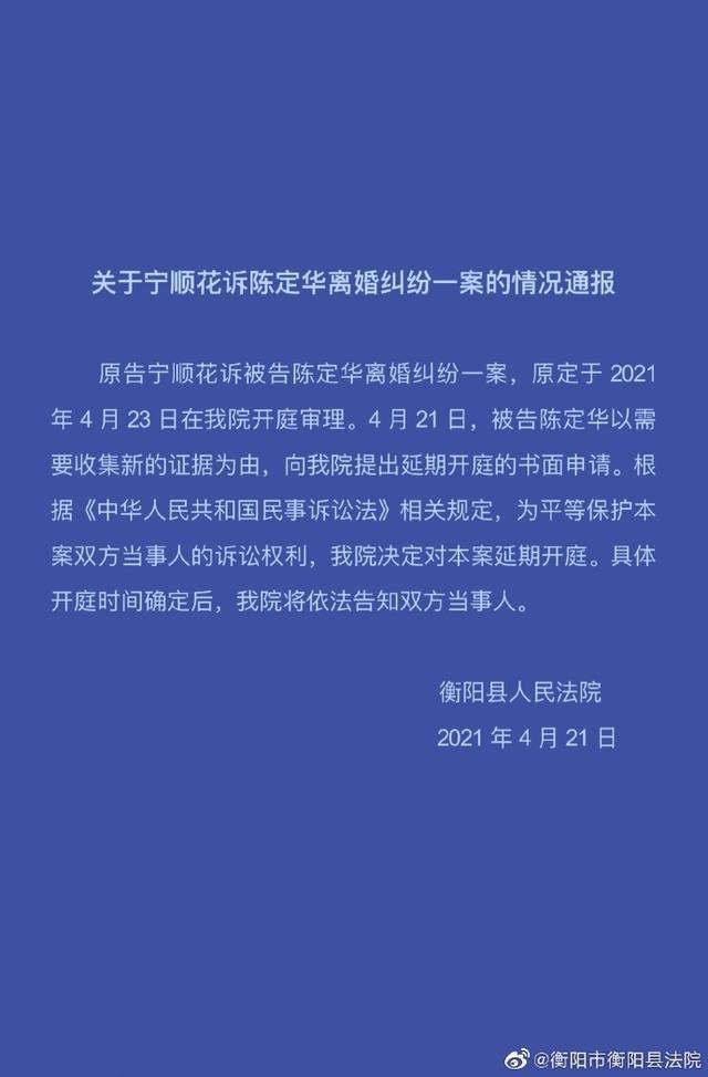 5年4次起诉遭驳回离婚案因被告申请,衡阳县法院决定延期开庭女子第5次起诉离