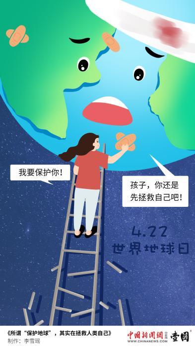 2021年4月22日,是第52个世界地球日。制图:中新网 李雪瑶