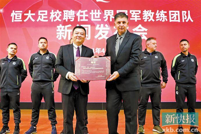 两名世界冠军教头成为恒大足校青训总监