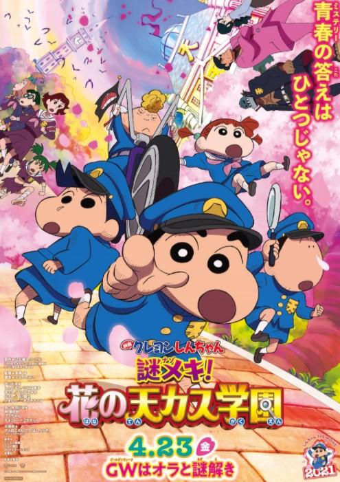 《蜡笔小新》新动画电影主题歌宣传片 4月23日上