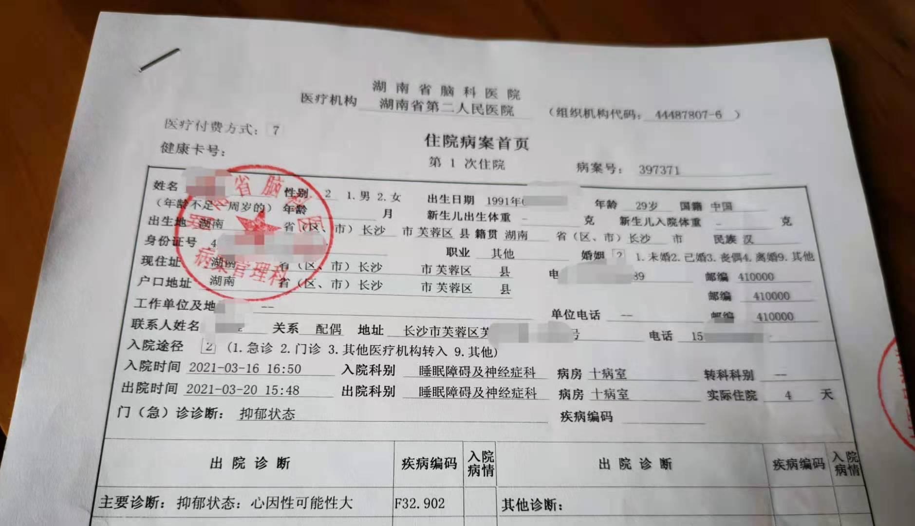 北京法治网湖南财政厅一副调研员被指性侵女下属 已被停职