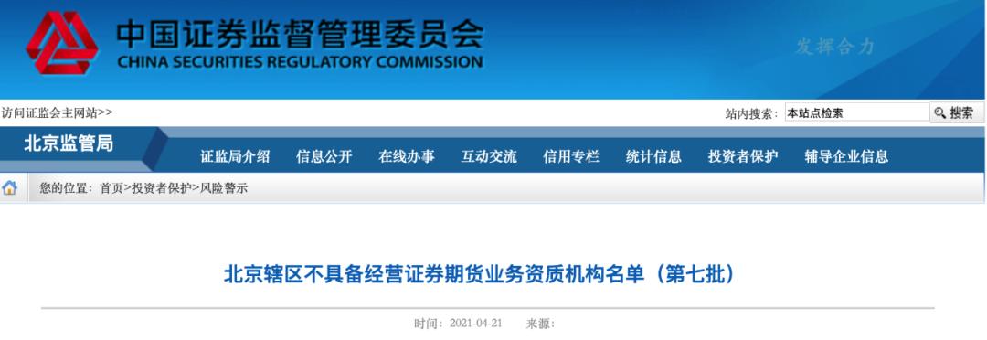 北京证监局:这家期货配资平台存在极高风险!国家市场监管总局深夜发声!