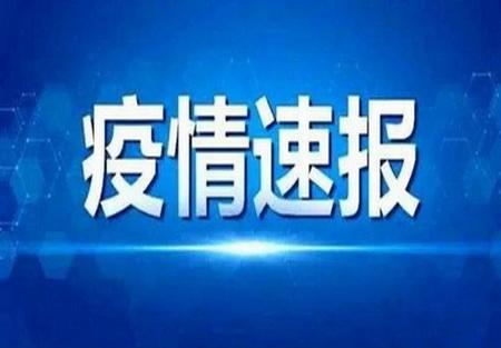 【疫情速报】31省区市昨日新增确诊病例