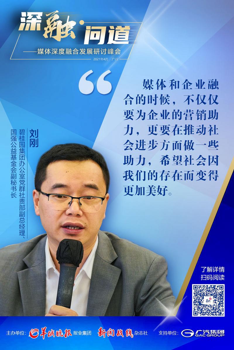 国强公益基金会副秘书长刘刚:媒企融合要助力企业营销,更要推动社会进步