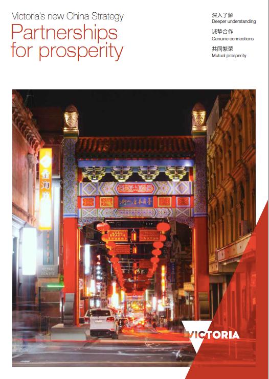 2016年,维州发布《中国战略》。图源:外媒