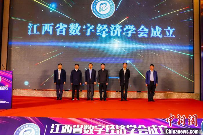 江西省数字经济学会成立 提供决策和科技咨询服务