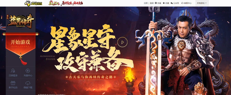 《贪玩蓝月》开发商退出杭州渣渣灰科技