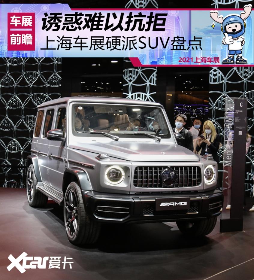 上海车展的硬派SU 总有一款让你流口水