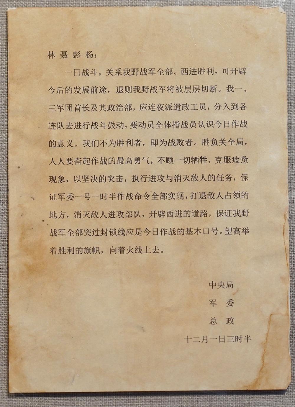 △陈列在湘江战役纪念馆的电报(总台央广记者潘毅拍摄)
