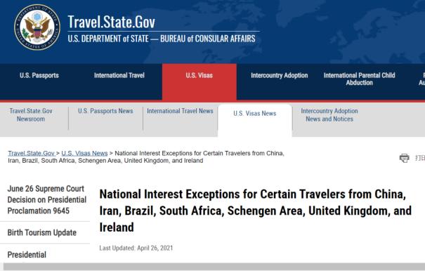 M签证留学生可从中国直飞美国美国解除中国学生