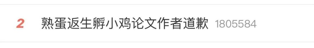 """【992 - 追踪】""""熟蛋返生"""