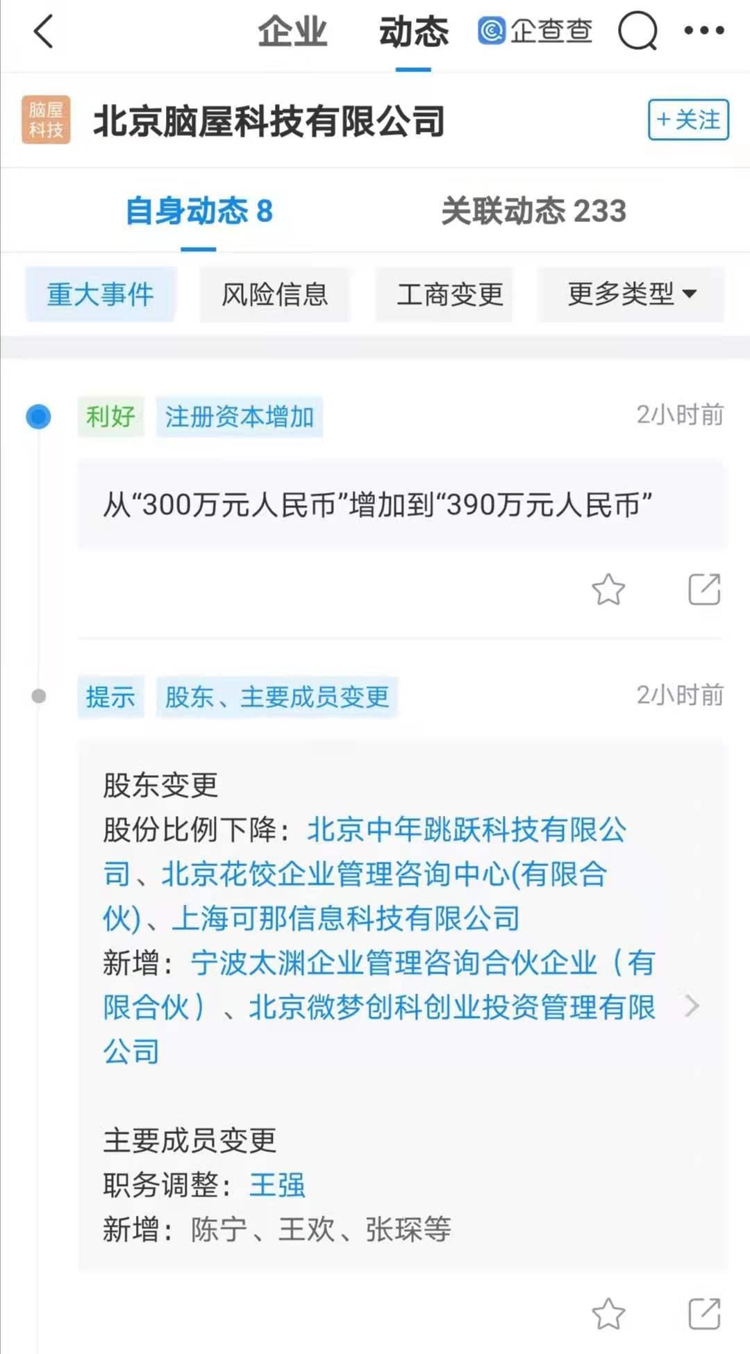 新浪、欢聚时代关联企业投资北京脑屋科技公司,后者业务含演出经纪