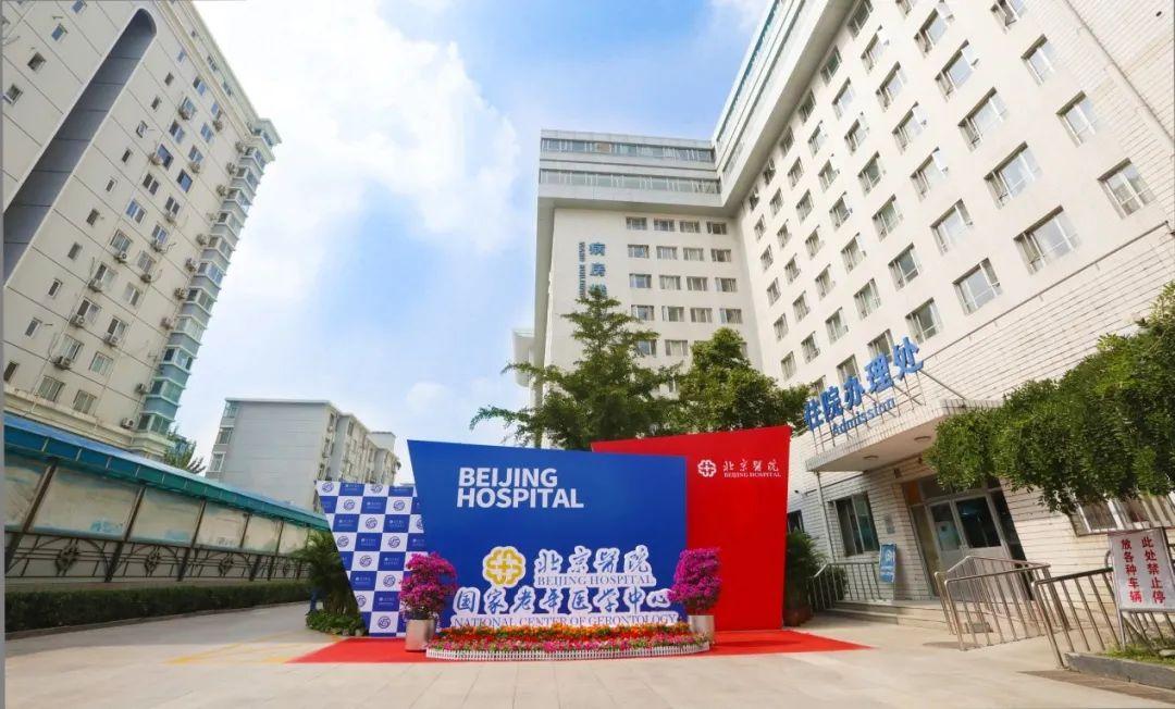 百年党史 医院足音   寻踪红色印记,探访北京医院