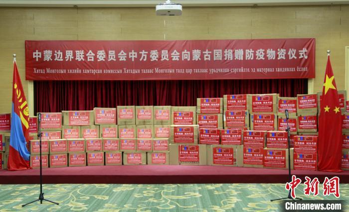 中蒙边界联合委员会中方委员会向蒙古国捐赠防疫物资