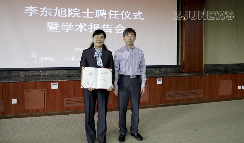 左为李东旭院士本文图均为浙江大学图