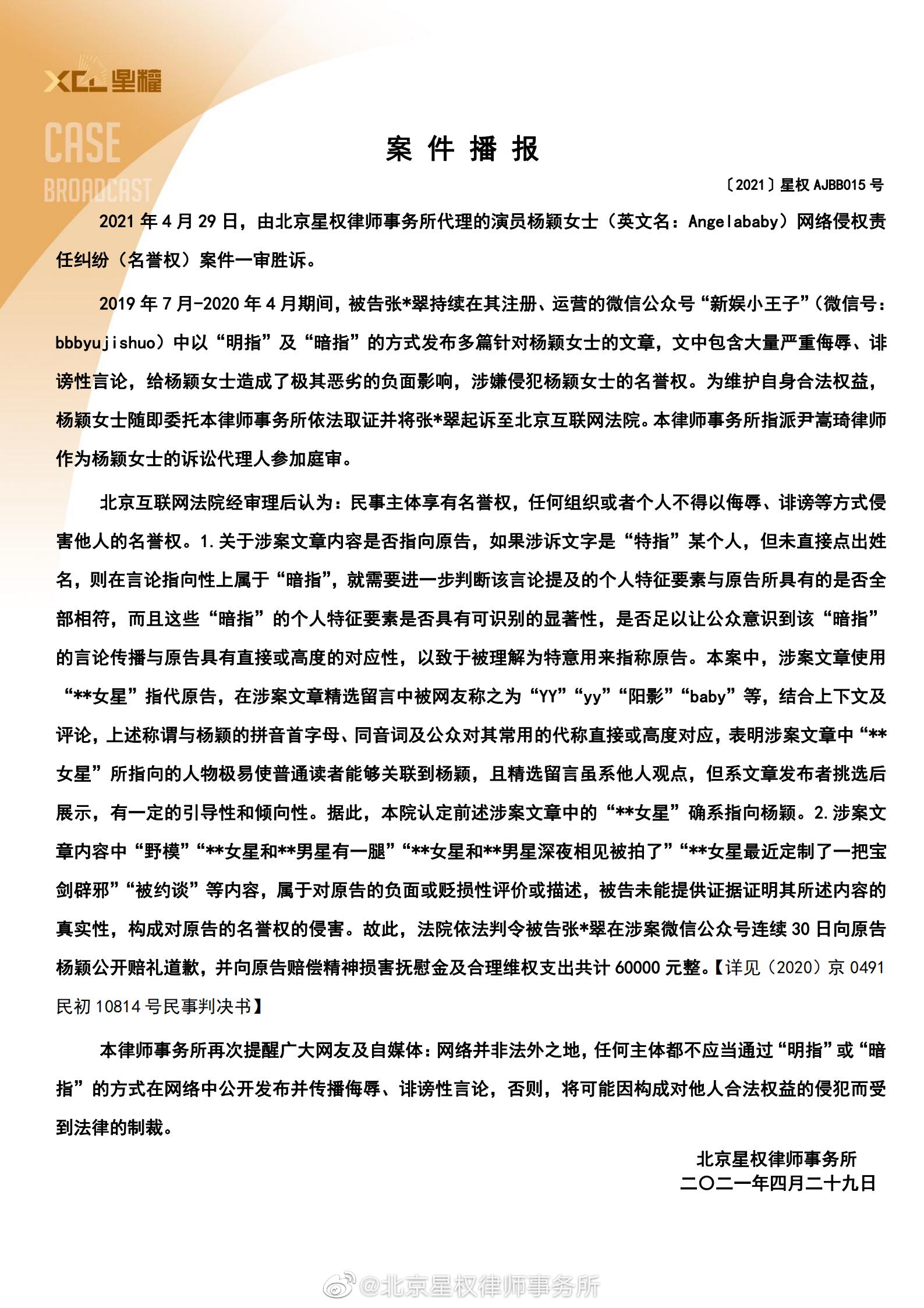 杨颖名誉权案一审胜诉,被告需赔偿精神损害抚慰金等共六万元