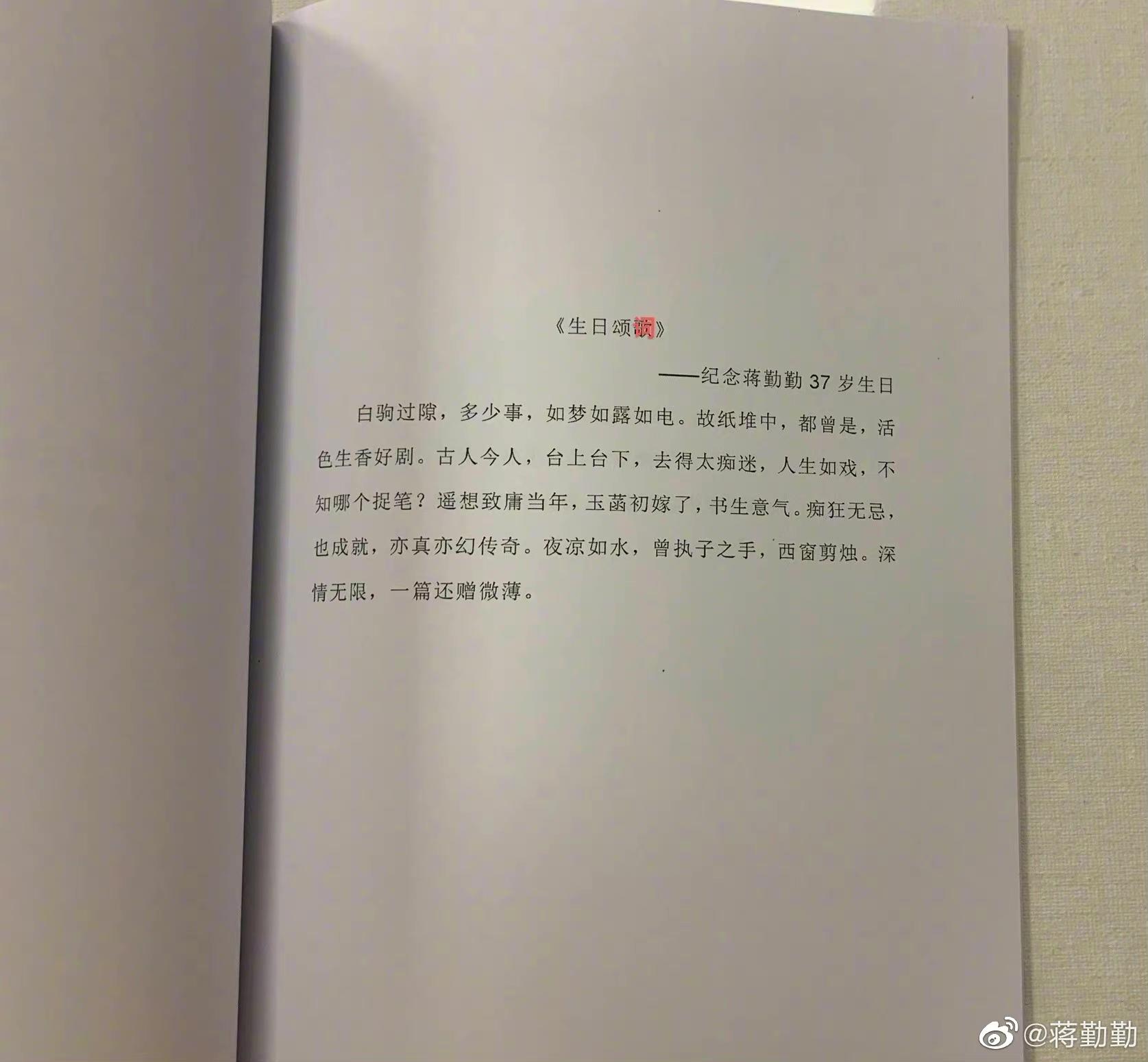 """陈建斌送诗集给去""""浪漫旅行""""的蒋勤勤,遭吐槽:错别字太多"""