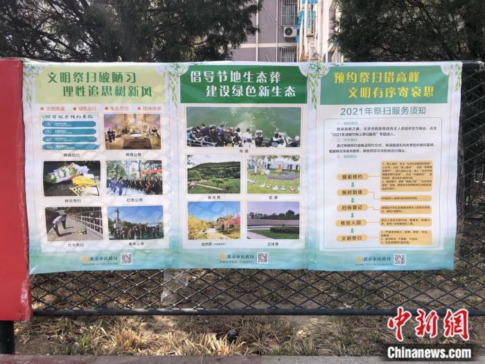 资料图:城市街道旁张贴的文明祭扫宣传海报。 中新网 左宇坤 摄