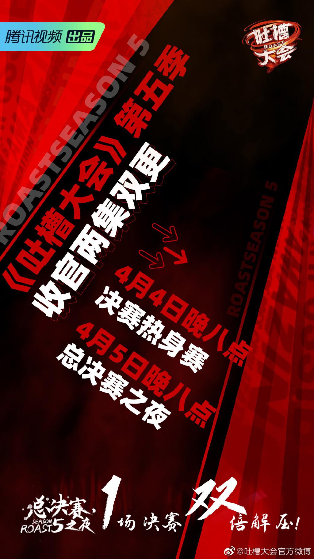 《吐槽大会5》公布总决赛嘉宾阵容,蔡明潘长江加盟