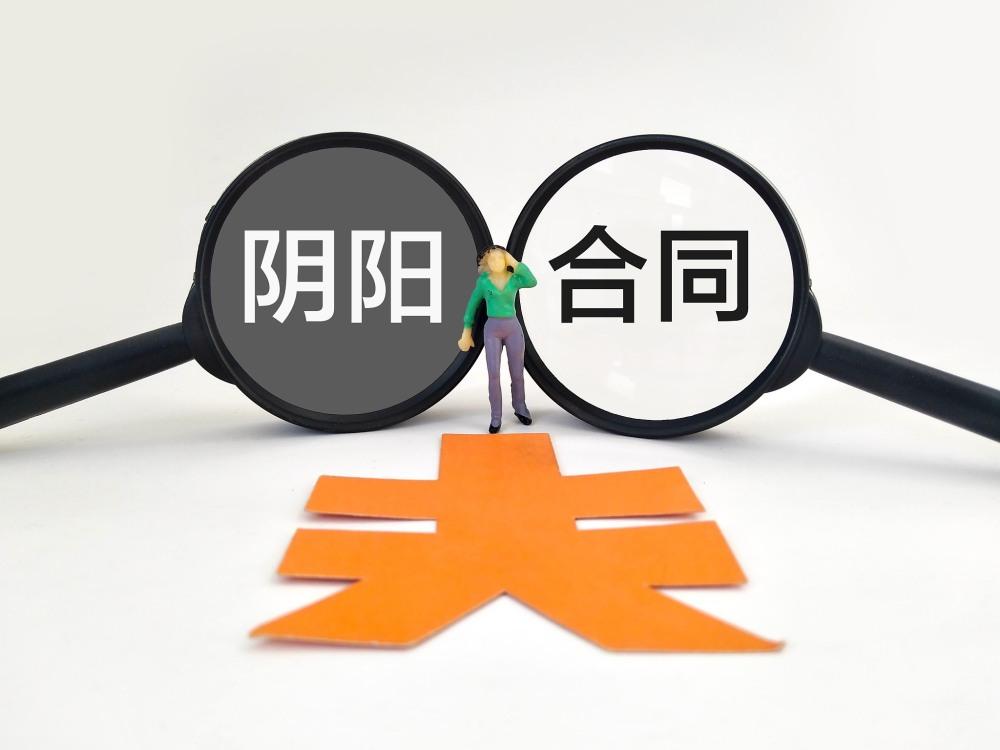 郑爽阴阳合同指的是什么 阴阳合同是否违法属于偷税漏税吗