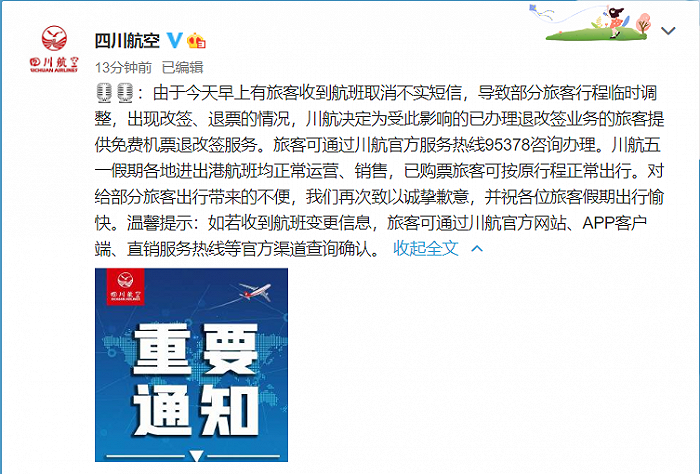四川航空:为收到航班取消不实短信的旅客提供免费机票退改签服务