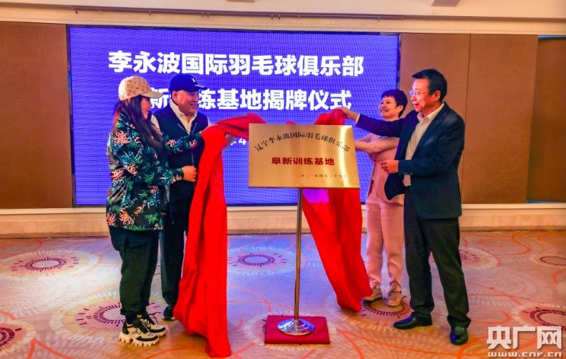 李永波国际羽毛球俱乐部训练基地在阜新揭牌
